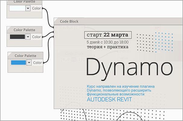 Dynamo Revit
