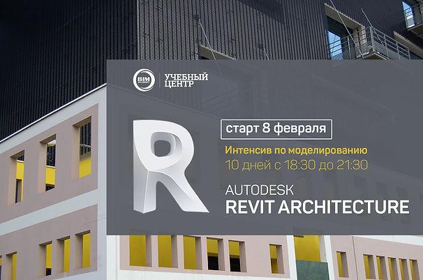 курс revit architecture