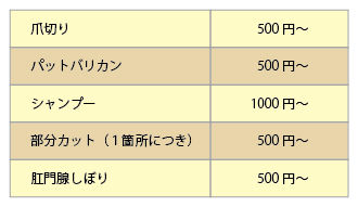 料金表-04.jpg