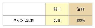料金表-03.jpg