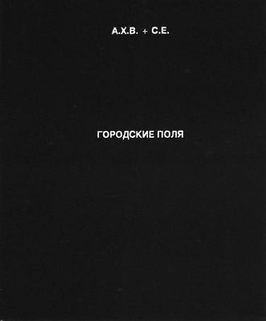 Gorodskie polia (City fields)