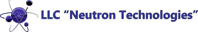 Логотип Нейтронные технологии.jpg