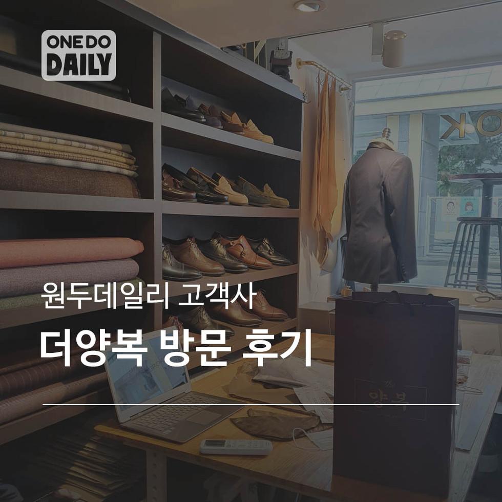 [원두 정기구독 후기] 원두데일리 고객사 '더양복' 방문 후기