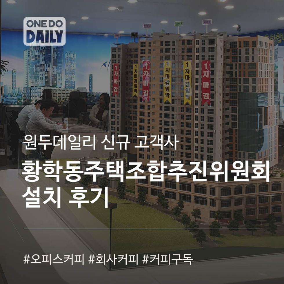 원두데일리 신규고객사 '황학동 주택조합 추진위원회' 설치 후기