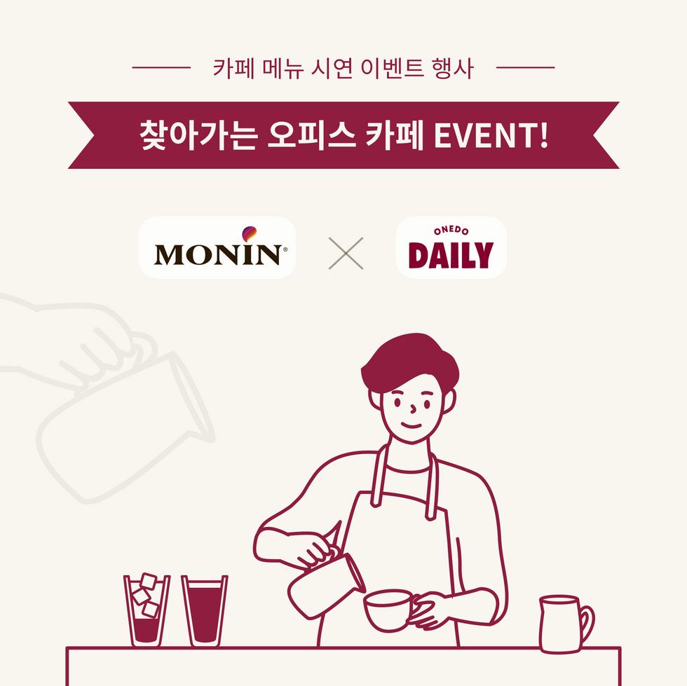 찾아가는 오피스 카페 EVENT!