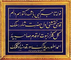 Sultan 1. Ahmed'e ait kıta