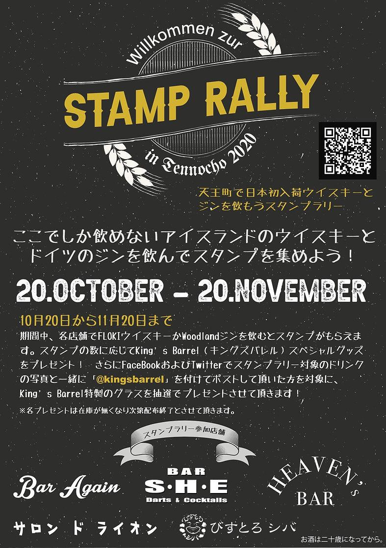 Stamp Rally 1.jpg