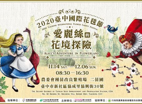 2020新社花海暨臺中國際花毯節