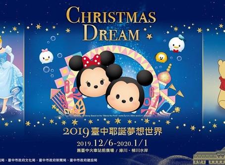 迪士尼聖誕佳節在台中