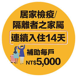 連續入住14日補助5000.png