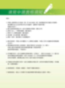 中一自行分配學位_報名注意事項及取錄準則2.jpg