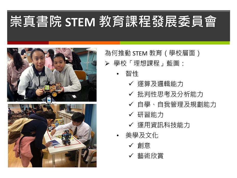 STEM 3.png