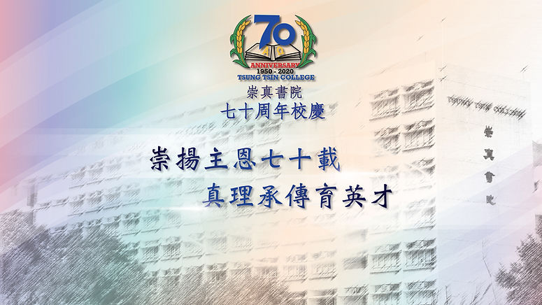 1920x1080_website_70週年(RGB)-01.jpg