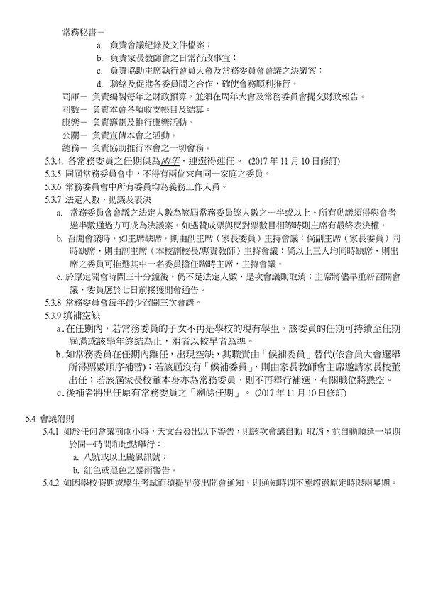 崇真書院家長教師會會章 10.11.2017 修訂4.jpg