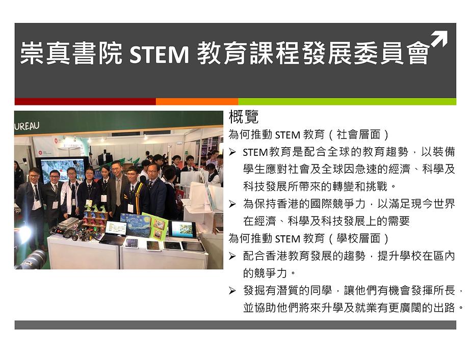 STEM (2).png