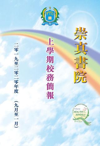 2019-20 上學期校務簡報 _ PDF .jpg