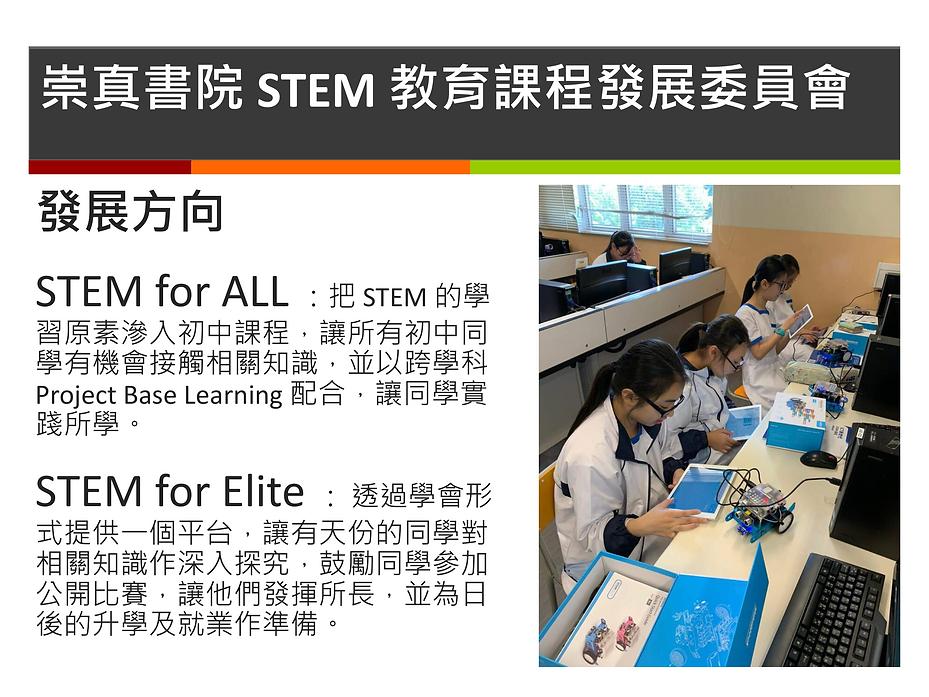 STEM 1.png