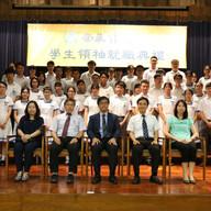 學生領袖就職典禮(19-20)