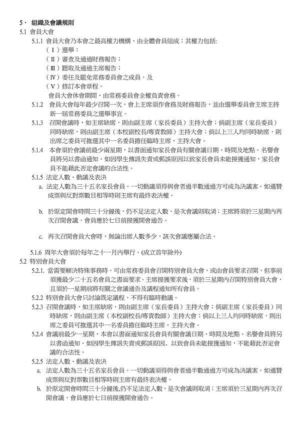 崇真書院家長教師會會章 10.11.2017 修訂2.jpg