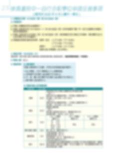 中一自行分配學位_報名注意事項及取錄準則.jpg
