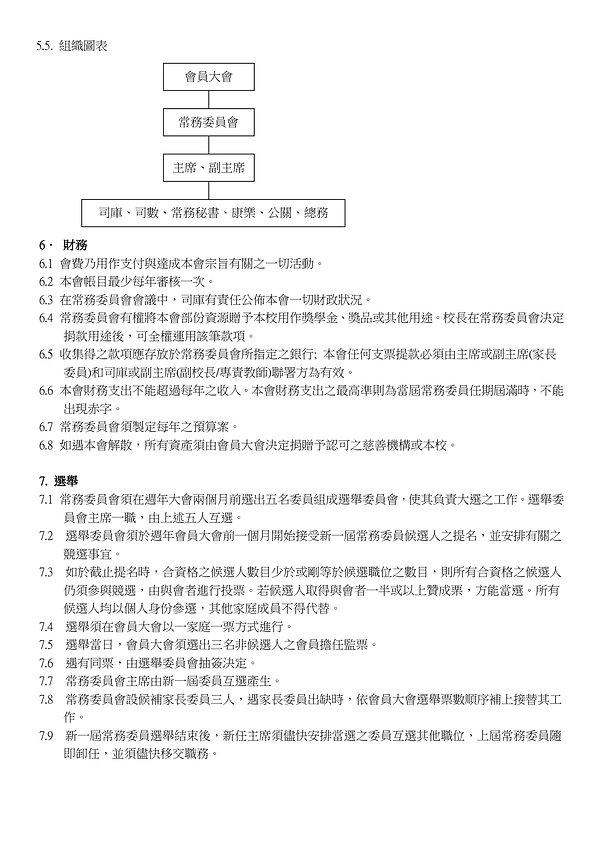 崇真書院家長教師會會章 10.11.2017 修訂5.jpg