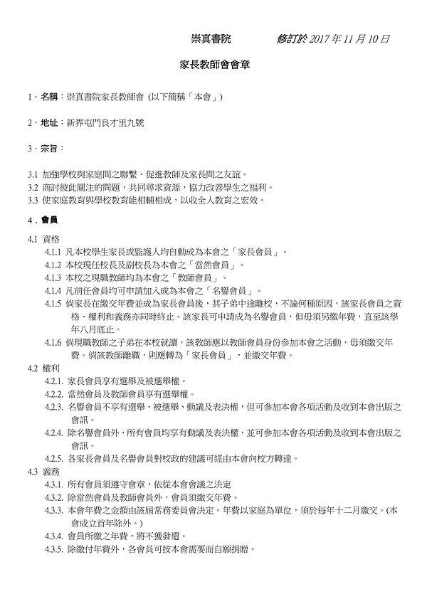 崇真書院家長教師會會章 10.11.2017 修訂.jpg