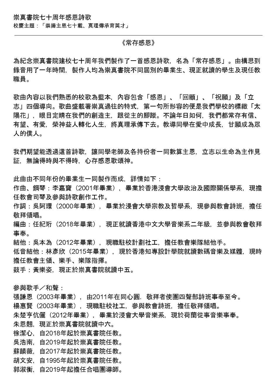 七十周年感恩詩歌簡介(2)_頁面_1.jpg