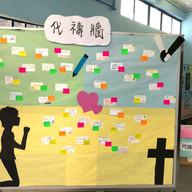 學生會代禱牆(18-19)