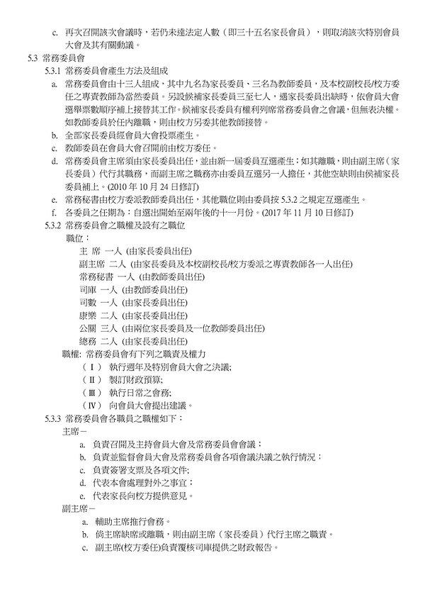 崇真書院家長教師會會章 10.11.2017 修訂3.jpg