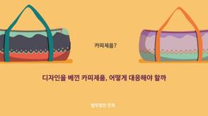 디자인 카피제품을 못 팔게 할 수 있는 권리 (카피제품 성격 별 판매금지방안)