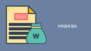 저작권양도계약과 2차적저작물작성권의 유보