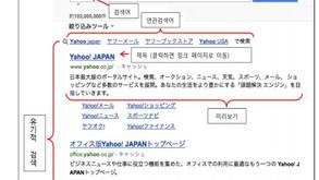 일본 야후(Yahoo), 잊혀질 권리 가이드라인 발표