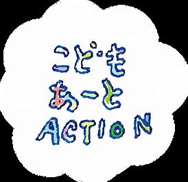 こどもあーとACTION-logo.png