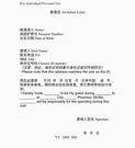 China visa personal invitation letter