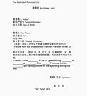 China visa personal invitation letter