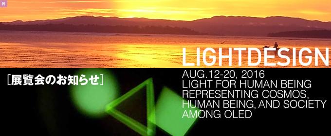 LIGHTDESIGN展覧会2016イメージ