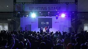 わくわくするあかりの未来-ライティング・フェア2015