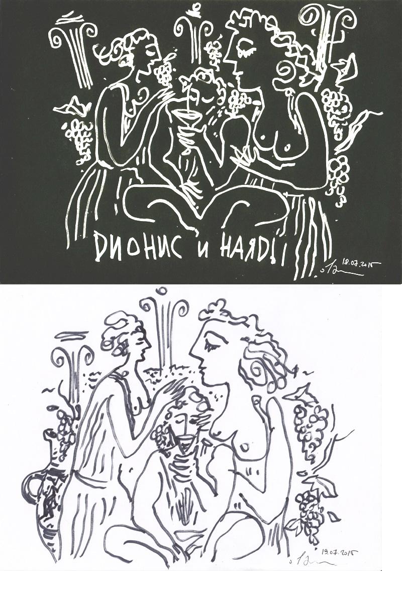 Дионис и Наяды. 2015