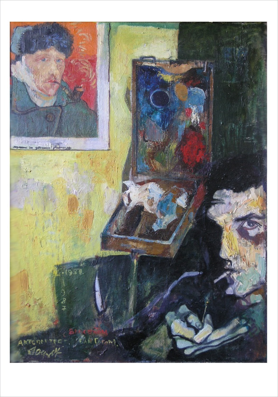 Автопортрет с Ван Гогом (Палитра). 1989