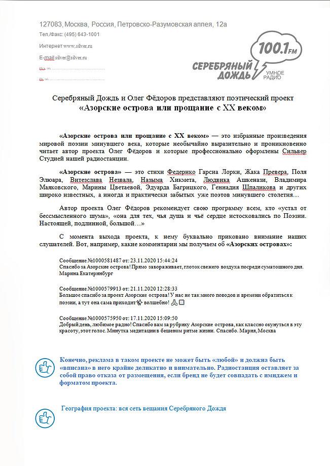 Копия АЗОРСКИЕ ОСТРОВА - Серебряный Дожд