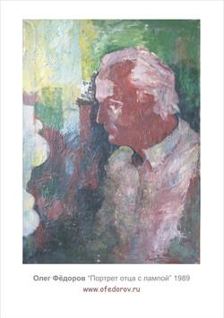 Портрет отца с лампой. 1989