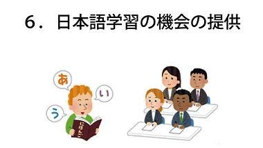 日本語学習.jpg