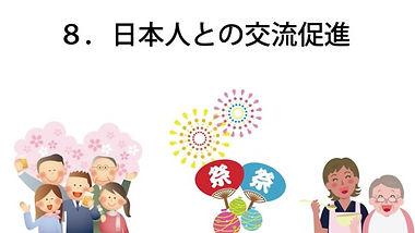 日本人と交流.jpg