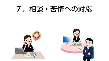 相談・苦情.jpg