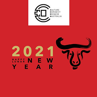 Chinese Lunar new year 2021-CCCA.jpg