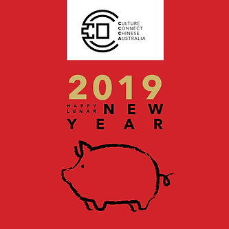 CCCA-Chinese-Lunar-new-year-Ad-2019_WEB.