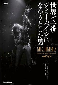 jimmybook_cover400.jpg