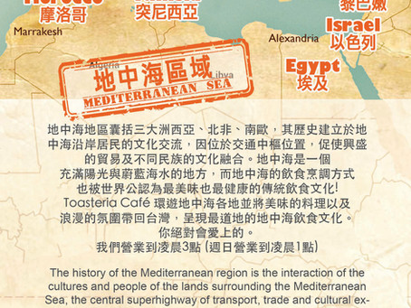 Mediterranean Sea 地中海地區介紹