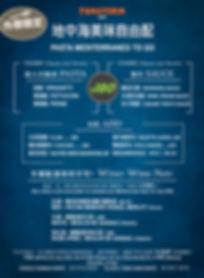 2020 To Go Flyer-180商業午餐-Web.jpg