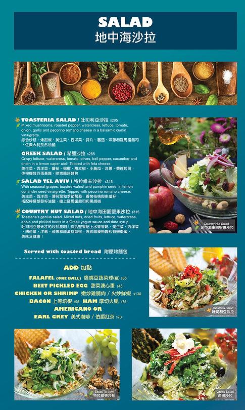 Toasteria Cafe Salad.jpg